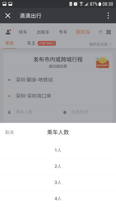 Screenshot_20170901-083029